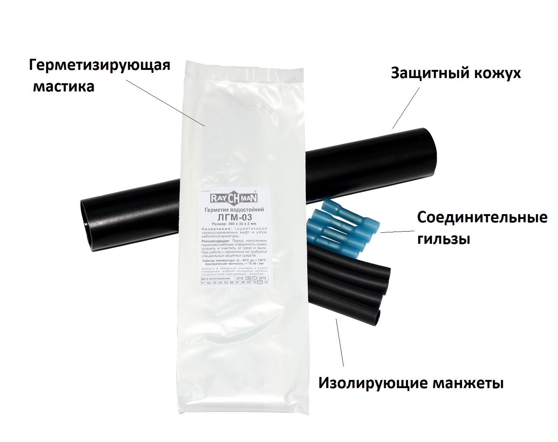 Муфта соединительная термоусаживаемая для погружных насосов