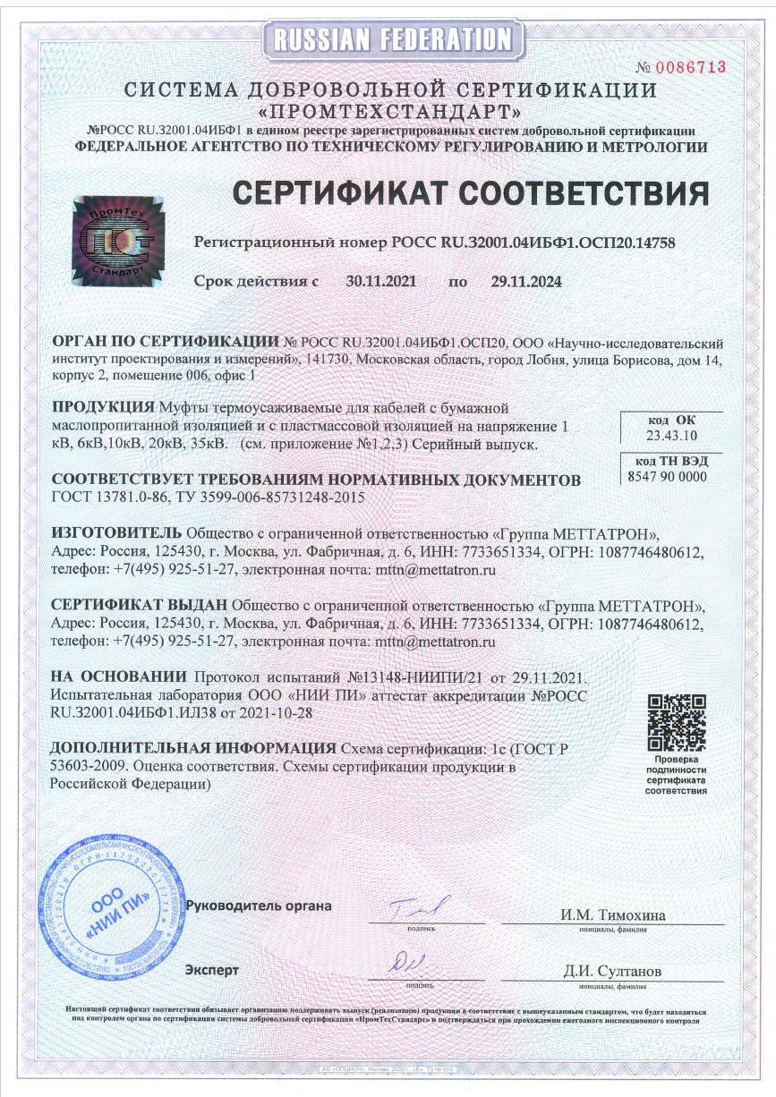 Сертификат на термоусаживаемые муфты